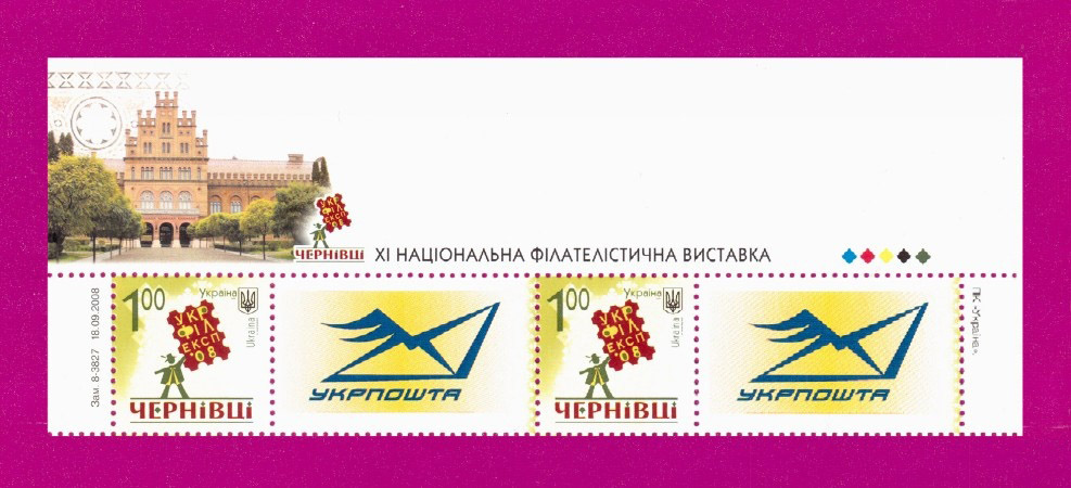 2008 часть листа власна марка Укрфилэкспо ВЕРХ Украина