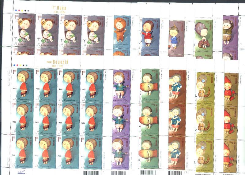 2008 листы Знаки Зодиака живопись Гапчинская КОМПЛЕКТ Украина