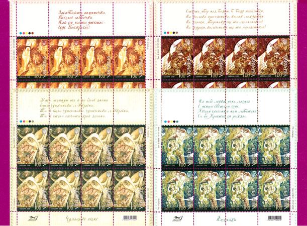 2008 листы Песни Живопись КОМПЛЕКТ Украина