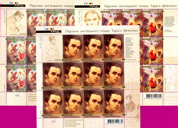 2008 листы Живопись Шевченко КОМПЛЕКТ Украина