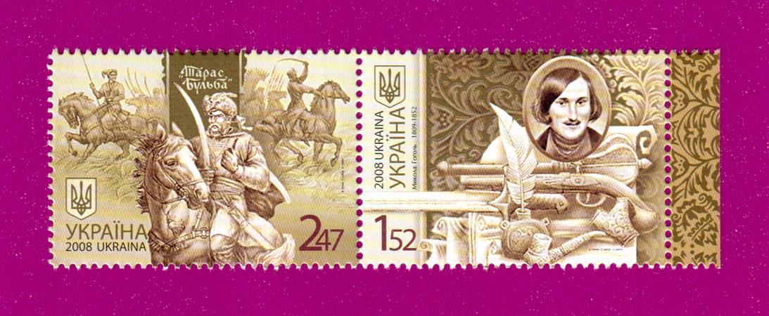 2008 сцепка Николай Гоголь писатель Украина