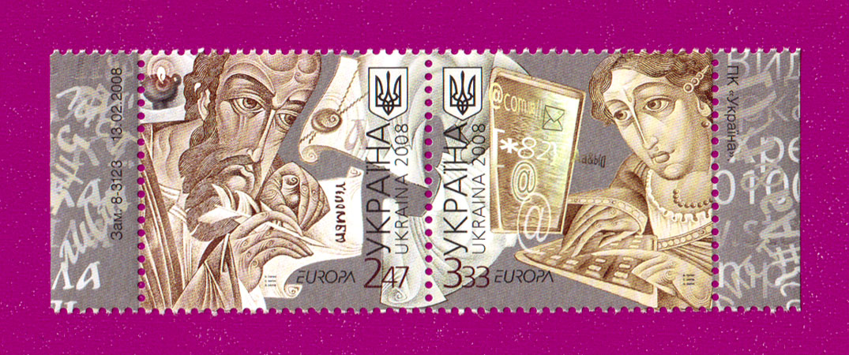 2008 N903-904 сцепка Летописец Европа CEPT Украина