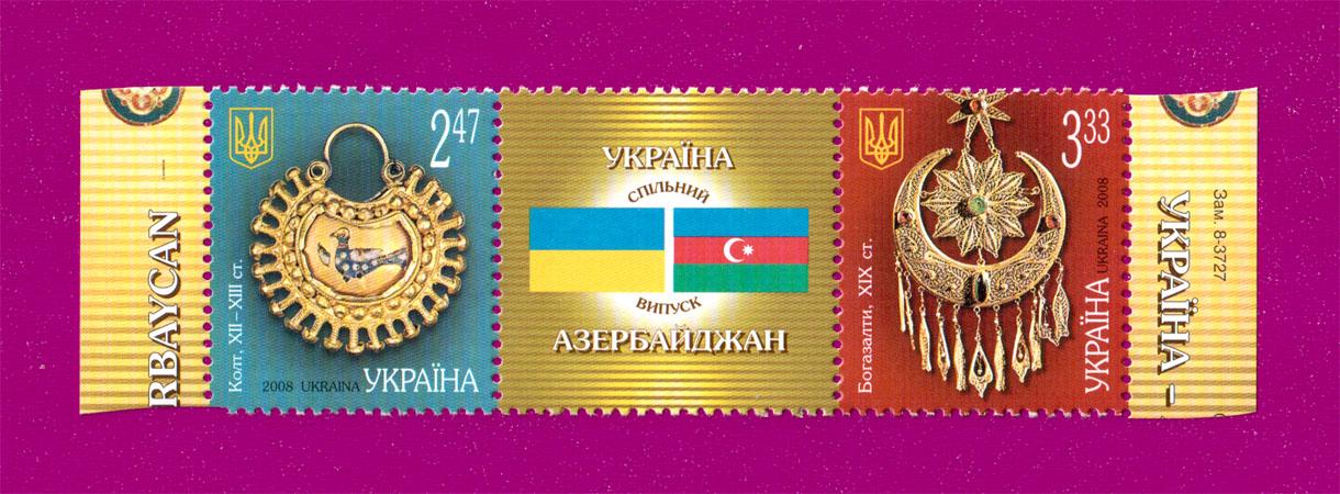 Ukraine stamps Coupling Azerbaijan-Ukrainian Joint Issue. Jewels