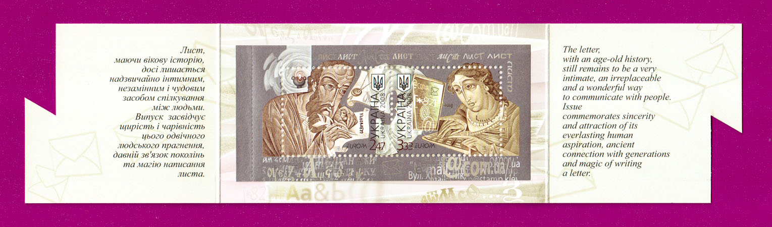 Ukraine stamps Booklet The Letter Europa CEPT