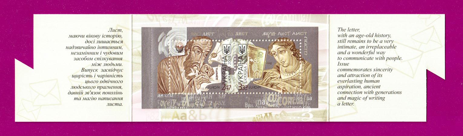 2008 N905-906 (b67) буклет N9 Летописец Европа CEPT Украина