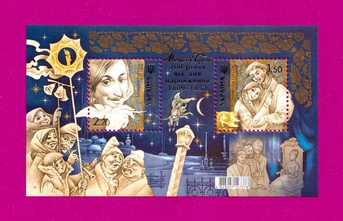 Ukraine stamps Souvenir sheet Birth Bicentenary of N.V. Gogol
