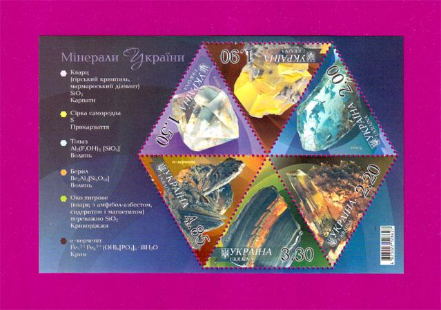 Ukraine stamps Souvenir sheet Minerals of Ukraine