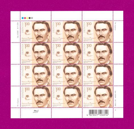 2009 лист Степан Руданский поэт Украина