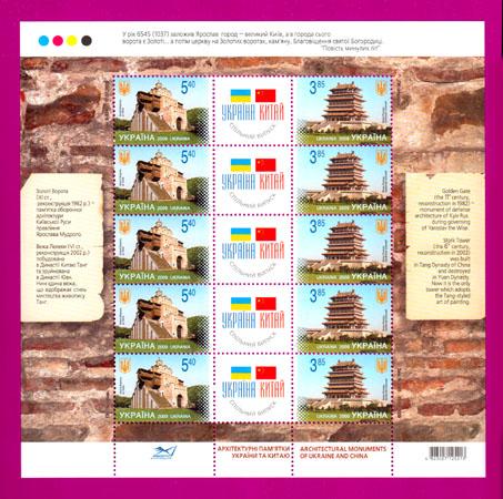 Ukraine stamps Minisheet Architecture. The Joint issue Ukraine-China