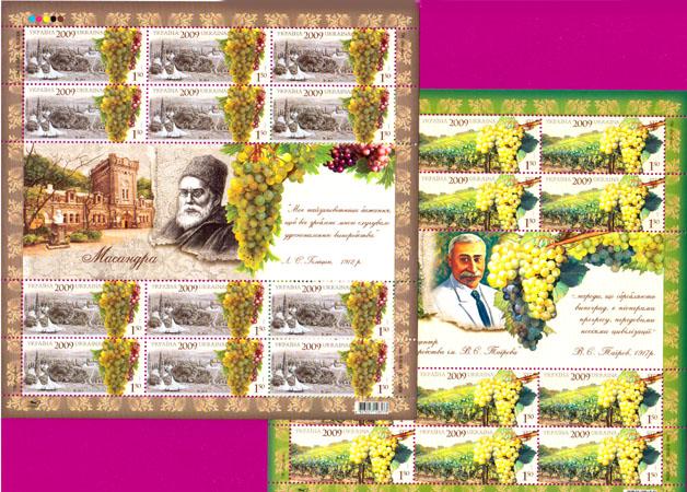 2009 листы Виноградарство Виноделие КОМПЛЕКТ Украина