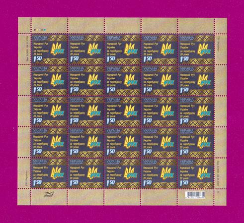 Ukraine stamps Minisheet 20th Anniversary of Narodny Rukh za Perebudovu