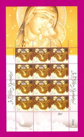 2009 лист Рождество религия Украина