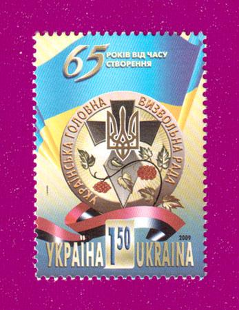 2009 марка Освободительная Рада Украина