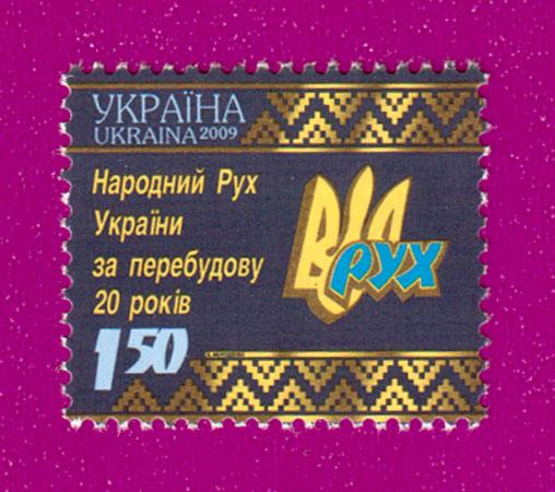 2009 NI019 марка Народный Рух за Перестройку Украина