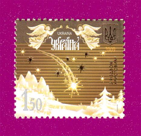 2009 NI010 марка Рождество ангелы Украина