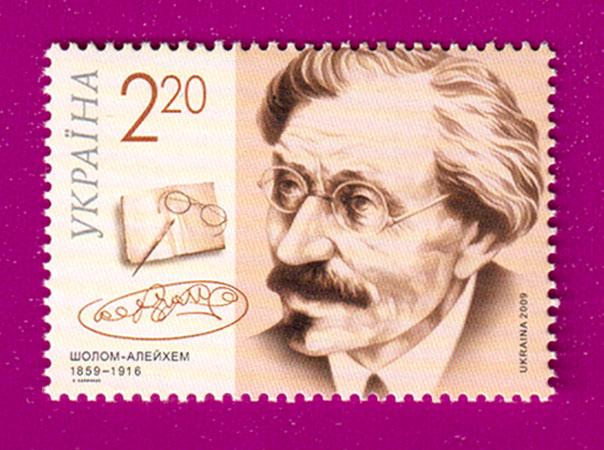 2009 марка Шолом-Алейхем писатель Украина