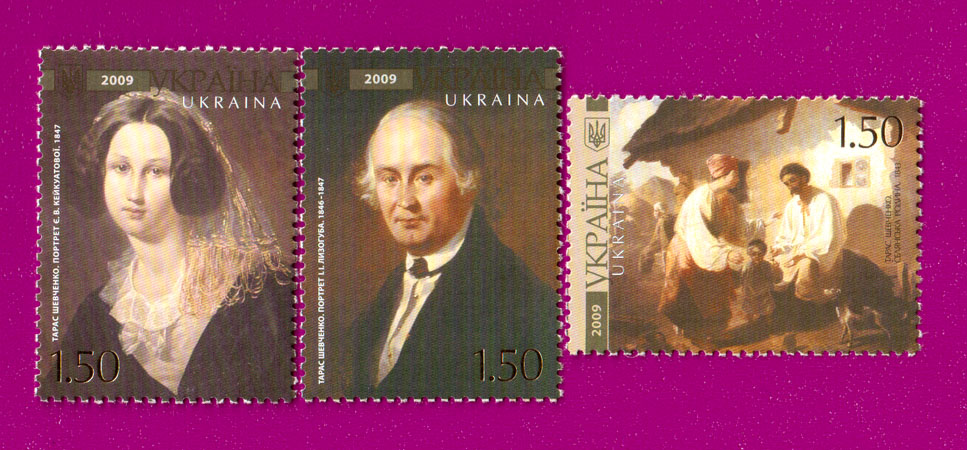 2009 N982-984 марки Живопись Шевченко СЕРИЯ Украина