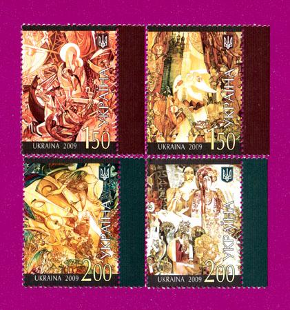 2009 NI011-1014 марки Песни Живопись СЕРИЯ Украина