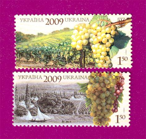 2009 NI017-1018 марки Виноградарство Виноделие СЕРИЯ Украина