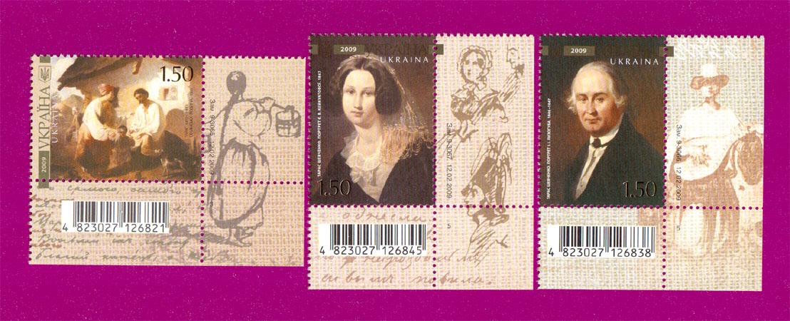 2009 марки Живопись Шевченко СЕРИЯ УГЛОВЫЕ ПН Украина