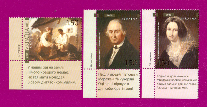 2009 марки Живопись Шевченко СЕРИЯ СТИХИ НА ПОЛЯХ Украина