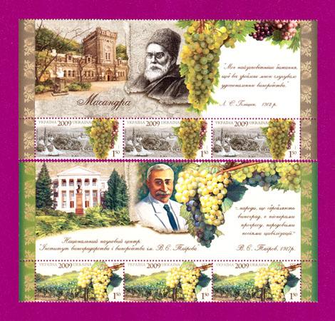 2009 часть листа Виноградарство Виноделие СЕРИЯ С КУПОНАМИ Украина