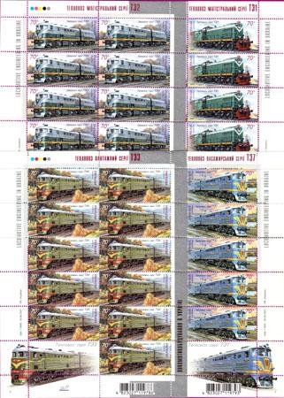 2009 листы Локомотивы КОМПЛЕКТ Украина