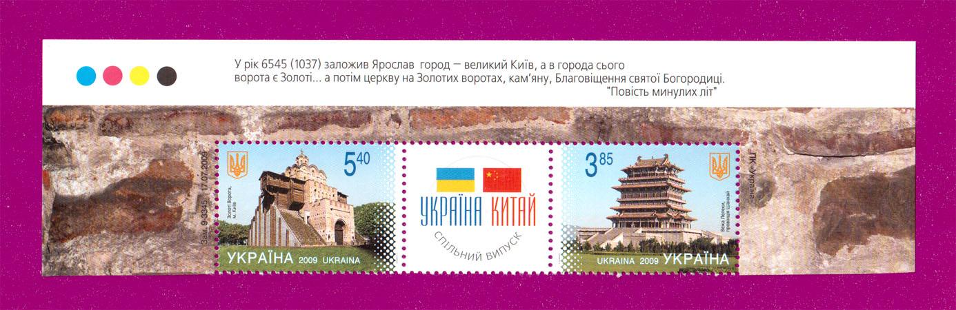 2009 часть листа Украина-Китай храмы ВЕРХ Украина