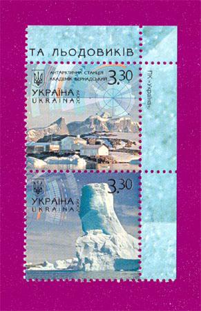 2009 сцепка Полярные регионы ВЕРТИКАЛЬНАЯ Украина