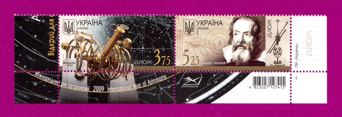 Ukraine stamps Part of the Minisheet Astronomy Europa CEPT DOWN