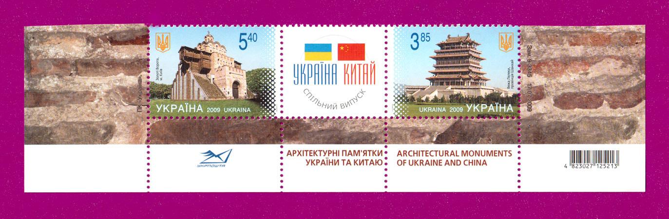 2009 часть листа Украина-Китай храмы НИЗ Украина