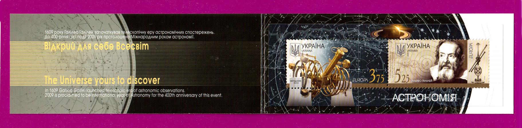 2009 N992-993 (b77) буклет N10 Астрономия Галилео Галилей космос Европа CEPT Украина