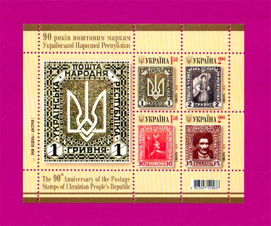 2010 N1034-1037 (b83) блок 90-лет УНР трезуб Украина
