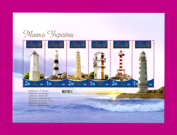Ukraine stamps Souvenir sheet Lighthouses