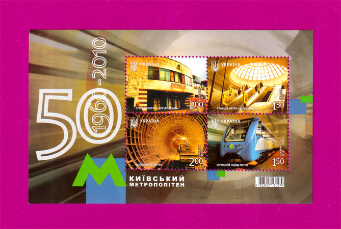 Ukraine stamps Souvenir sheet 50th Anniversary of The Kiev Metro