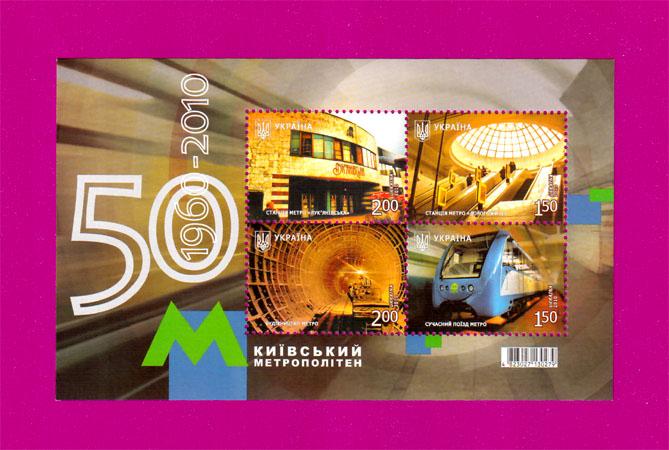 2010 N1082-1085 (b88) блок Метро Украина