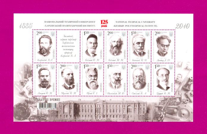 2010 N1056-1066 (b86) блок Харьковский политех ученые Украина