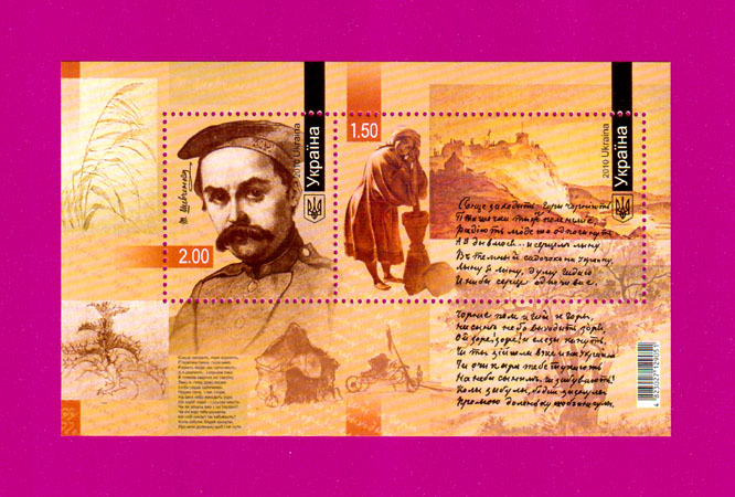 Ukraine stamps Souvenir sheet Birth Bicentenary of Taras Shevchenko