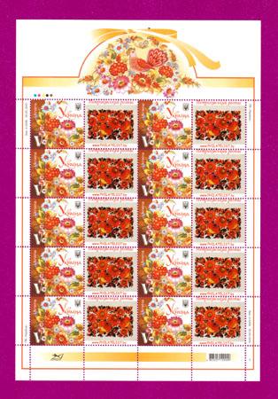 2010 лист власна марка Петриковская роспись цветы Украина