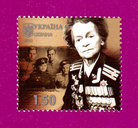 2010 N1033 марка 65-лет победы ВОВ Украина