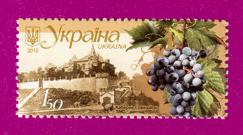 2010 марка Виноградарство Виноделие Украина