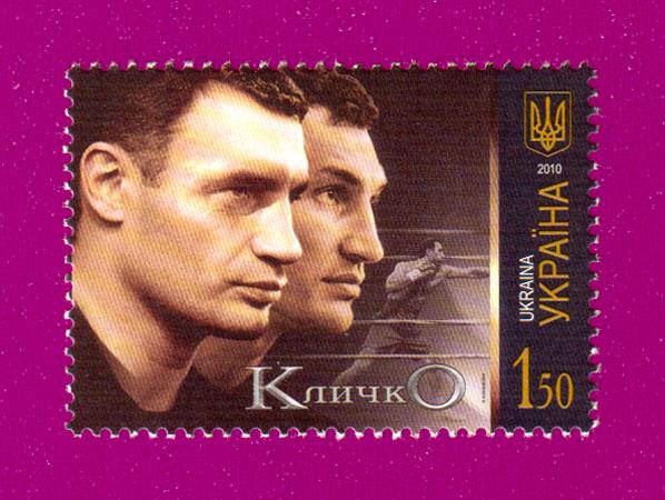 2010 N1047 марка Кличко спорт бокс майдан Украина