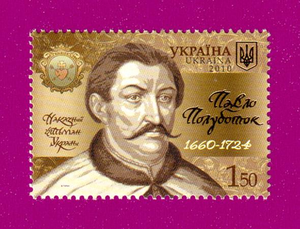 2010 N1081 марка Гетман Полуботок Украина