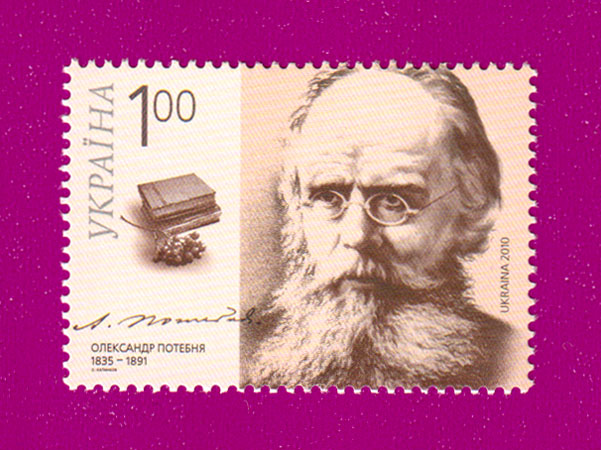 2010 N1055 марка Александр Потебеня лингвист Украина