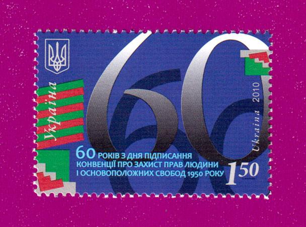 2010 марка 60-лет защиты прав человека Украина