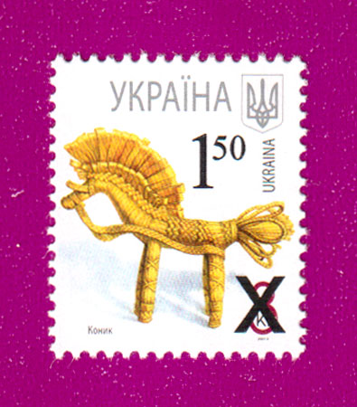 Ukraine stamps 7th definitive issue 1-50 with overprint. Surcharge