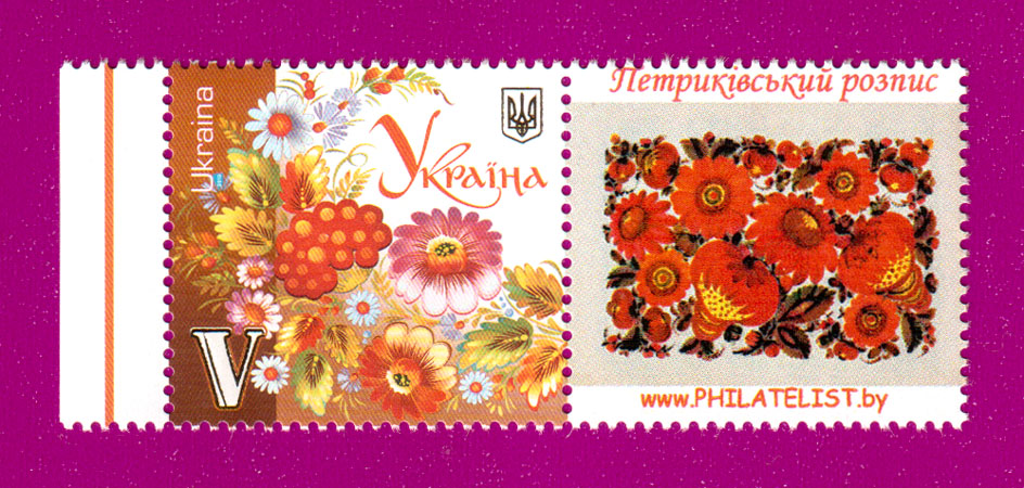Ukraine stamps My Stamp. Flowers. Petrikovsky Rospis with coupons