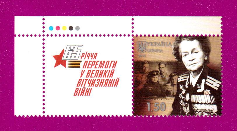 2010 марка 65-лет победы ВОВ С КУПОНОМ Украина