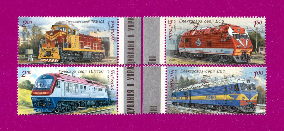 2010 N1049-1052 марки Локомотивы СЕРИЯ Украина