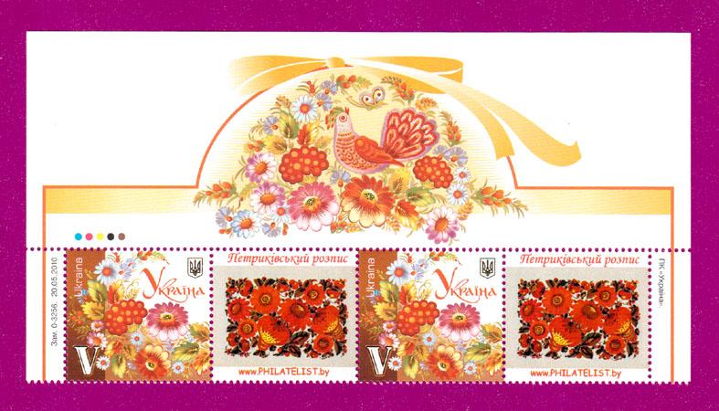 2010 верх листа власна марка Петриковская роспись Украина